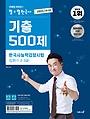[심화] 2021 큰별쌤 최태성의 별별한국사 기출 500제 한국사능력검정시험 - 1,2,3급 책표지