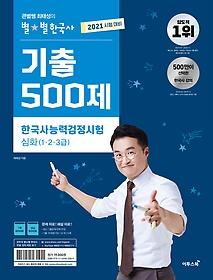 [심화] 2021 큰별쌤 최태성의 별별한국사 기출 500제 한국사능력검정시험 - 1,2,3급