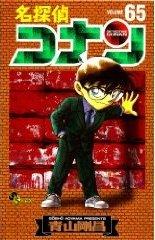名探偵コナン 65 (コミック)