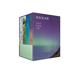 신카이 마코토 직필 4종 박스 세트