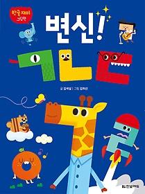 한글 재미 그림책 - 변신! ㄱㄴㄷ