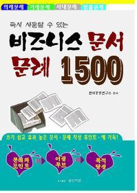 비즈니스 문서 문례 1500