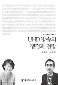 UHD 방송의 쟁점과 전망