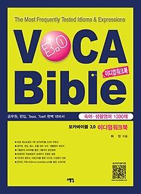 VOCA Bible 보카바이블 3.0 - 이디엄 워크북