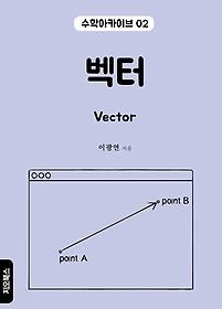 벡터 - 수학아카이브 2