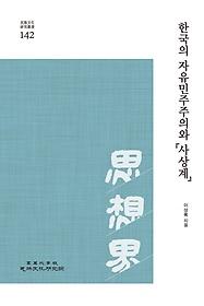 한국의 자유민주주의와 사상계