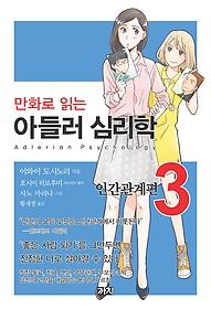 아들러 심리학 3 - 만화로 읽는