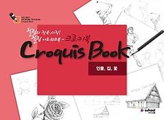 크로키북 인물 탈것 : 초보자를 위한 기초 미술 실기 프로그램 = Croquis Book