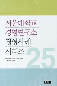 서울대학교 경영연구소 경영사례 시리즈 25