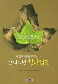 크리스천 힐링캠프