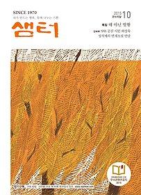 샘터 (월간) 10월호