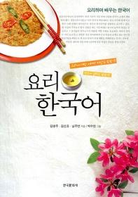 요리 한국어