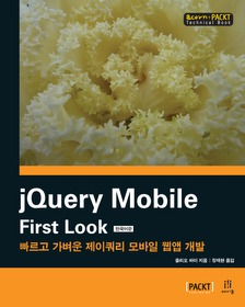 jQuery Mobile First Look 한국어판