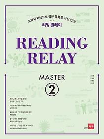 READING RELAY MASTER 2
