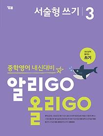 알리GO 올리GO 서술형 쓰기 3
