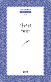 채근담 (보급판 문고본)