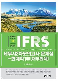 """<font title=""""IFRS 세무사 2차 모의고사 문제집 - 회계학 1부 (재무회계)"""">IFRS 세무사 2차 모의고사 문제집 - 회계학...</font>"""