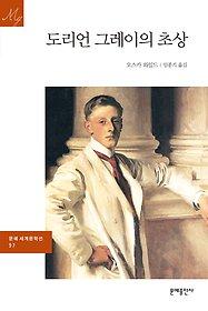 [90일 대여] 도리언 그레이의 초상
