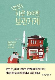 10년 전, 하루 100엔 보관가게