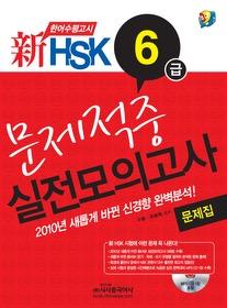 ��HSK �������� ������ǰ�� - 6��