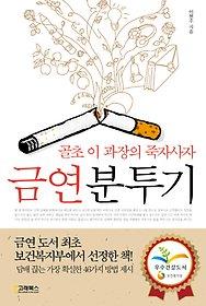 골초 이 과장의 죽자사자 금연 분투기