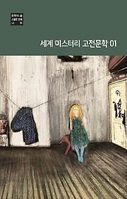세계 미스터리 고전문학 01