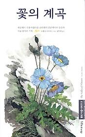 꽃의 계곡