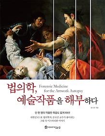 법의학, 예술작품을 해부하다 =Forensic medicine for the artwork autopsy