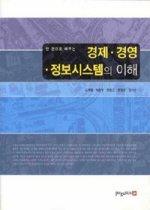 "<font title=""한 권으로 배우는 경제 경영 정보시스템의 이해"">한 권으로 배우는 경제 경영 정보시스템의 ...</font>"