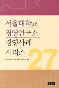 서울대학교 경영연구소 경영사례 시리즈 27