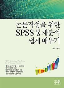 논문작성을 위한 SPSS 통계분석 쉽게배우기=SPSS statistical analysis for writing a thesis