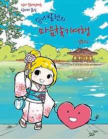 슈니발렌의 마음찾기여행 일본편