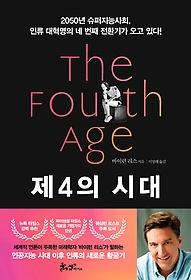 제4의 시대 The Fourth Age