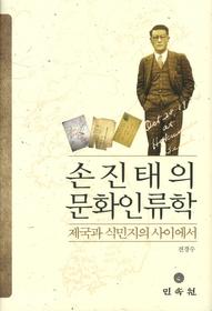 손진태의 문화인류학