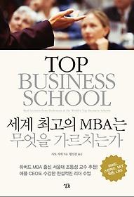 세계 최고의 MBA는 무엇을 가르치는가