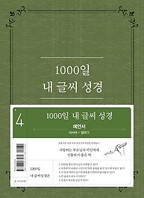 1000일 내 글씨 성경 4 - 예언서