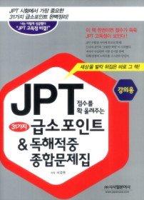 "<font title=""JPT 점수를 확 올려주는 31가지 급소포인트 & 독해적중 종합문제집 -강의용"">JPT 점수를 확 올려주는 31가지 급소포인트...</font>"