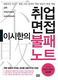이시한의 취업면접 불패노트 (2014)