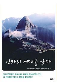 잉카의 세계를 알다