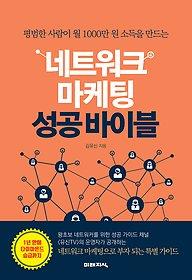 [90일 대여] 네트워크 마케팅 성공 바이블