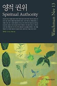 영적 권위
