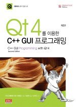 Qt 4를 이용한 C++ GU 프로그래밍