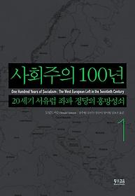 사회주의 100년 1