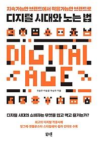 디지털 시대와 노는 법