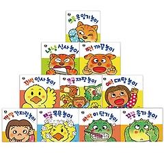 뽀뽀곰 아기놀이책 10권 세트