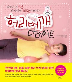 허리베개 다이어트