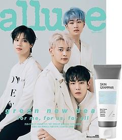 얼루어 코리아 allure Korea (월간) 4월호 B형 + [부록] 쉬즈곤 포어리스 차콜 캡슐 클렌저 (100g)