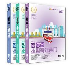 2022 김동준 소방학개론 1~3권 세트