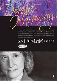 도나 해러웨이 (큰글씨책)