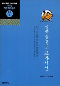 일본고등학교 교과서선 - 고급 1